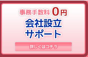 事務手数料o円 会社設立サポート 詳しくはコチラ