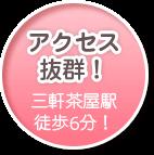 アクセス抜群! 三軒茶屋駅徒歩3分!
