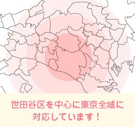 世田谷区を中心に東京全域に対応しています!